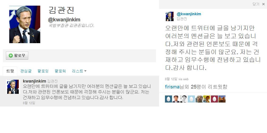 사진3. 김관진 트위터.JPG