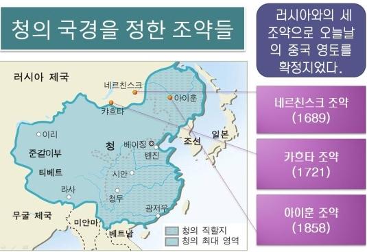 청-러시아의국경 조약.jpg