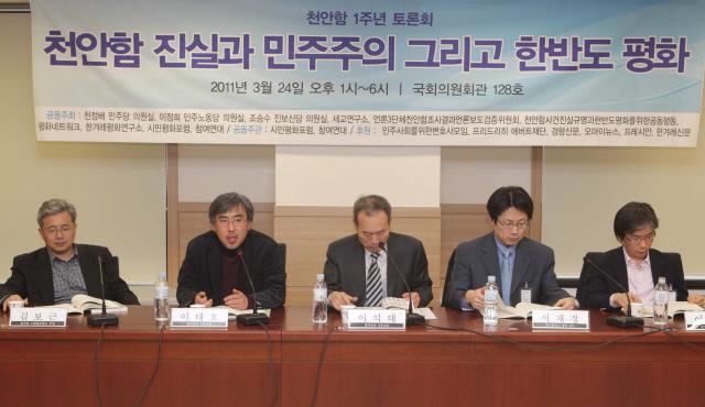 20110325-천안함 토론회.jpg