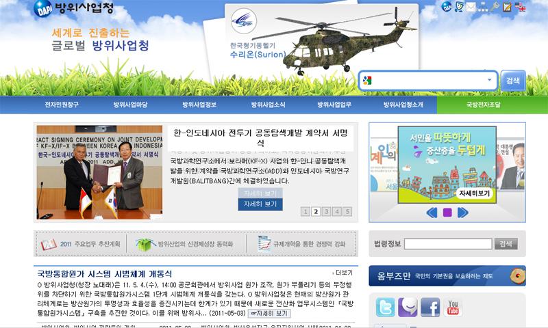 20110503-방사청 로고.jpg