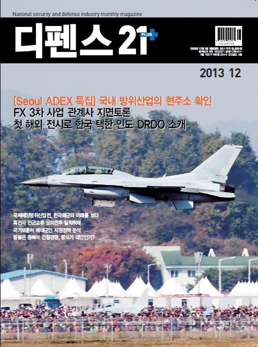 201312월호 표지.jpg
