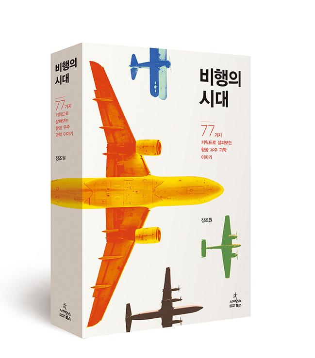 비행의시대_표지.jpg