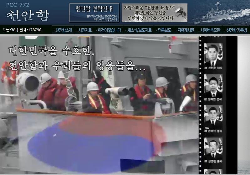 해군-천안함.jpg