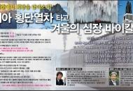 겨울 시베리아 2016 동해에서 바이칼까지 테마여행을 가다