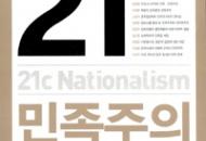 민족주의 아직 죽지 않았다