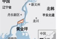 <기획> 2017 북중관계 전망-3. 합작