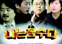 군 '나는꼼수다' 종북 앱 규정…삭제 지시