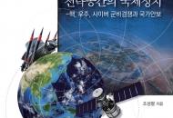 쉽게 쓰여지지 않은 책 <전략공간의 국제정치> 조성렬저 서강학술총서