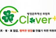 한국의 병영문화 개선은 지금