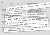 """김정은 대남명령 1호는 """"OOO에 적극 개입하라"""""""